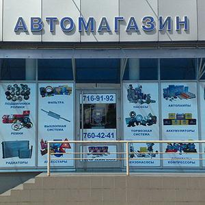 Автомагазины Кулебак