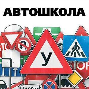 Автошколы Кулебак
