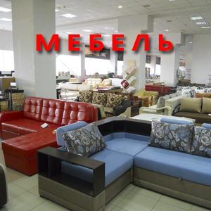 Магазины мебели Кулебак