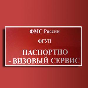 Паспортно-визовые службы Кулебак
