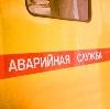 Аварийные службы в Кулебаках