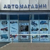 Автомагазины в Кулебаках