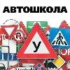 Автошколы в Кулебаках
